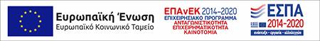 Με την συγχρηματοδότηση της Ελλάδας και της Ευρωπαϊκής Ένωσης